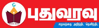 புதுவரவு செய்திகள் | Puthuvaravu News